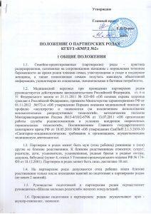 """Положение о партнерских родах КГБУЗ """"КМРД №2"""""""